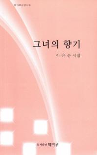 그녀의 향기(책마루 감성시집)