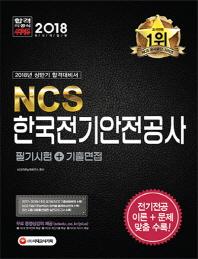 NCS 한국전기안전공사 필기시험+기출면접(2018)(개정판)