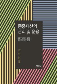 종중재산의 관리 및 운용(4판)(양장본 HardCover)