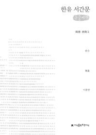 한유 서간문(큰글씨책)(지식을만드는지식 수필비평)