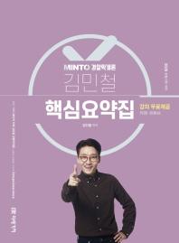 김민철 경찰학개론 핵심요약집(2020)(Minto)