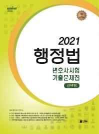행정법 변호사시험 기출문제집 선택형(2021)(Union)(8판)