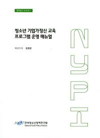 청소년 기업가정신 교육 프로그램 운영 매뉴얼(CD1장포함)(연구보고 16-R14-1)