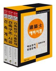 건축사예비시험 핵심정리 및 종합문제 세트(2019)(18판)(전3권)