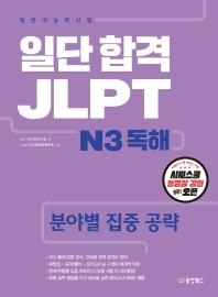 일단 합격 JLPT 일본어능력시험 N3 독해