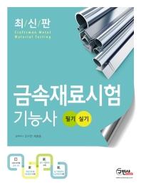 금속재료시험기능사 필기 실기(개정판 8판)