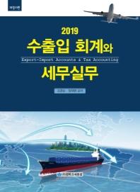 수출입 회계와 세무실무(2019)(개정판 19판)