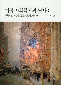 미국 사회복지의 역사: 빈민법에서 오바마케어까지