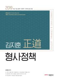 김지훈 정도 형사정책(2019)