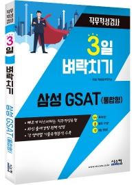 삼성 GSAT(통합형) 직무적성검사
