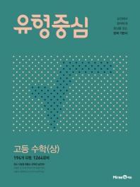 고등 수학(상)(2020)(유형중심)