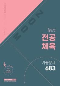 권은성 전공체육 기출문제 683(2022)(ZOOM)