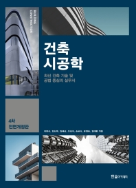 건축시공학(2021)(전면개정판 4판)(양장본 HardCover)