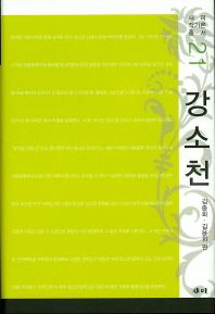 강소천(새미 작가론 총서 21)(양장본 HardCover)