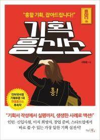 기획흥신소(반양장)