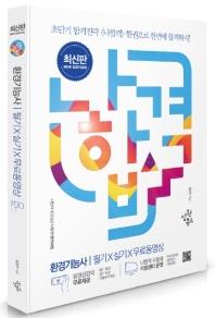 환경기능사 필기+실기+무료동영상(2020)(나합격)(개정판)