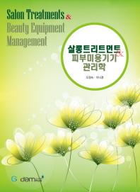 살롱트리트먼트 & 피부미용기기 관리학