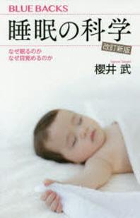 [해외]睡眠の科學 なぜ眠るのかなぜ目覺めるのか