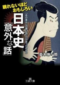 眠れないほどおもしろい日本史「意外な話」 「あの事件」の裏には,何があったのか!?