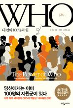 WHO(후)(양장본 HardCover)