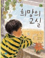 희망의 교실(작은 책마을 22)