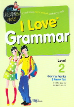 I LOVE GRAMMAR (LEVEL2,중학내신대비)