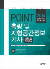 측량 및 지형공간정보기사 과년도 문제해설(2016)(Point)