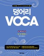 덩어리 VOCA: 일상생활편