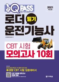 로더운전기능사 필기 CBT 시험 모의고사 10회(2021)(원큐패스)