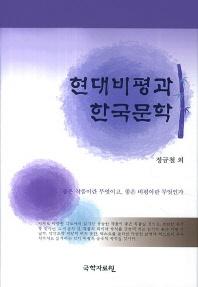 현대비평과 한국문학