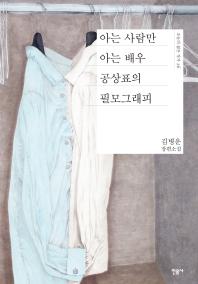 아는 사람만 아는 배우 공상표의 필모그래피 - 오늘의 젊은 작가 26 / 김병운?trim