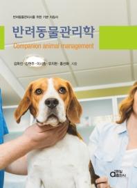 반려동물관리학