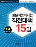 일본어능력시험 직전대책 15일:1급(문법)
