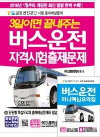 버스운전 자격시험출제문제(2016)(8절)(3일이면 끝내주는)
