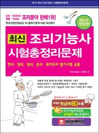 조리기능사 시험총정리문제(2013)(8절)(최신)(개정판 8판)