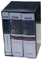 한경기업총람 2009(양장본 HardCover)(전3권)