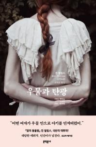 우물과 탄광 / 진 필립스