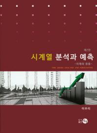 시계열 분석과 예측(2판)(양장본 HardCover)