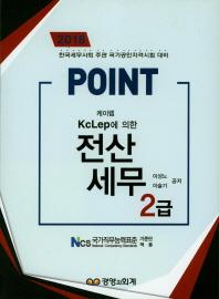 전산세무 2급(KcLep(케이렙)에 의한)(2018)(Point)