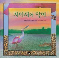 저어새와 악어(마루벌의 좋은 그림책 70)(양장본 HardCover)