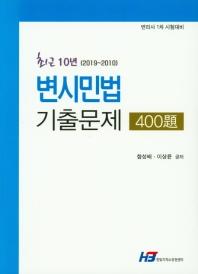변시민법 기출문제 400제(최근10년)