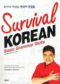 Survival Korean Basic Grammar Skills(CD2������)