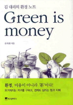 GREEN IS MONEY(양장본 HardCover)