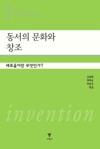 동서의 문화와 창조(고등과학원 초학제연구총서 5)(양장본 HardCover)