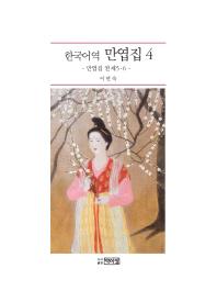 한국어역 만엽집. 4(양장본 HardCover)