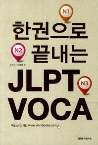 JLPT VOCA(한 권으로 끝내는)
