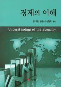 경제의 이해(양장본 HardCover)