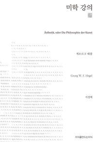미학 강의(지식을만드는지식 천줄읽기)