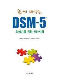 DSM-5: 임상가를 위한 진단지침