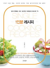 1인분 레시피(Single Cooking Recipes)